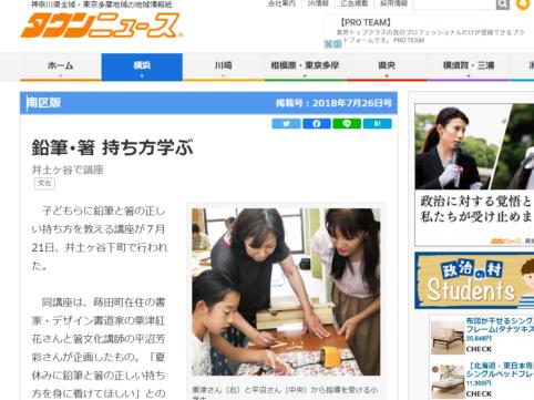 鉛筆・箸-持ち方学ぶ-井土ヶ谷で講座-南区-タウンニュース