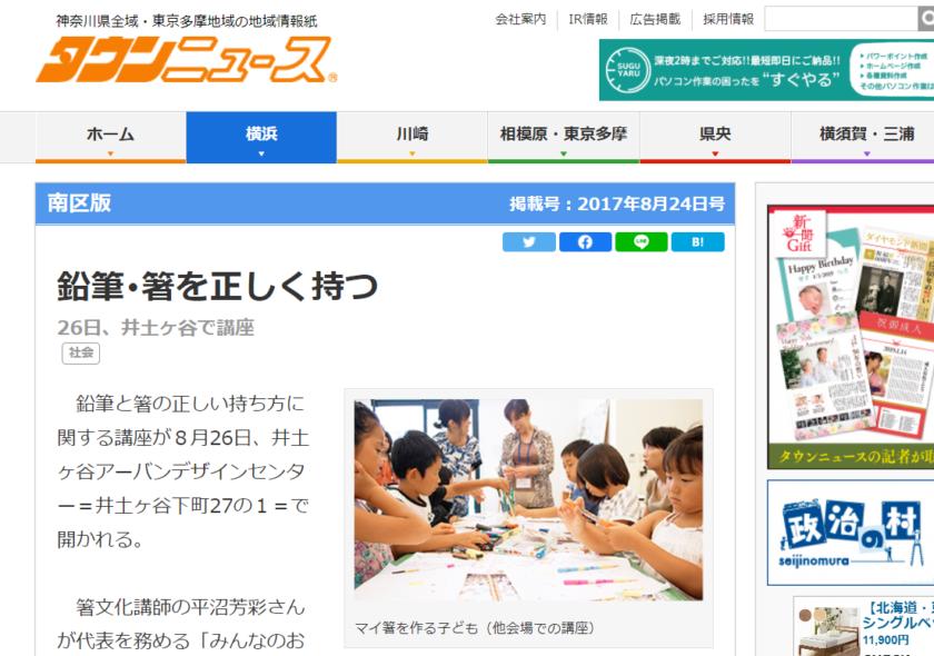 横浜市南区箸の正しい持ち方ワークショップ